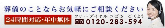 横浜 翼セレモニーにお気軽にご相談ください