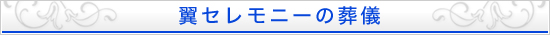 横浜 翼セレモニーの葬祭